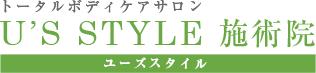 U'S STYLE施術院
