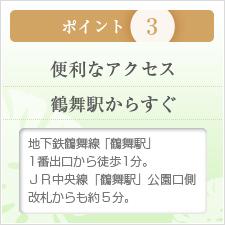 ポイント3 便利なアクセス 鶴舞駅からすぐ